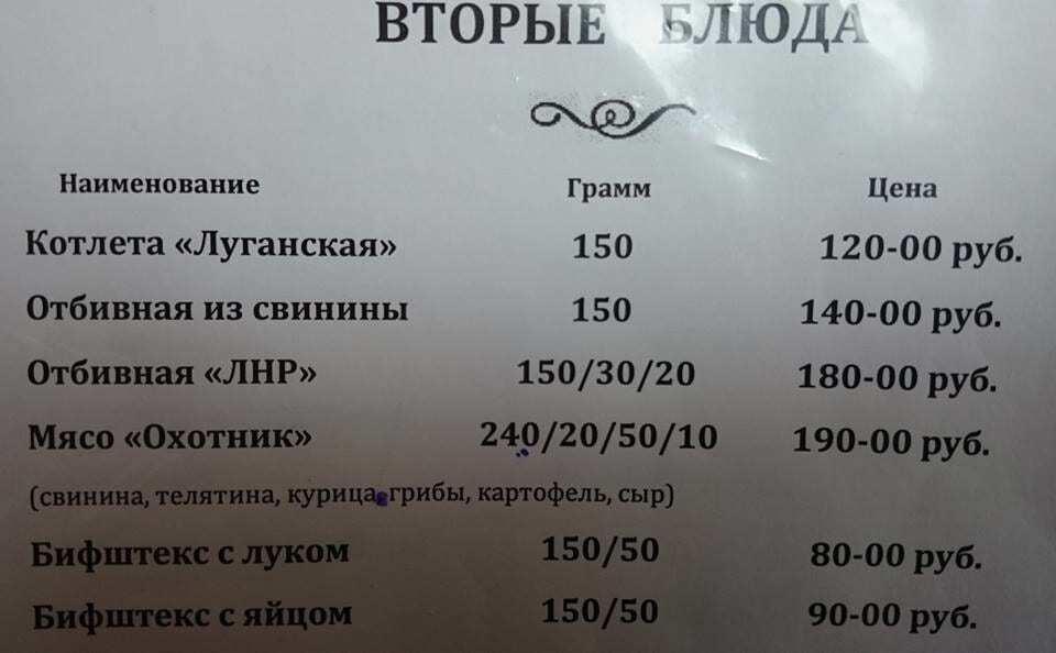 """На заздрість укропам: у мережі з'явилися фото меню пельменної """"ЛНР"""""""