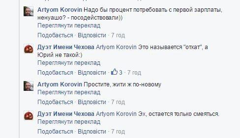 """Повернення Луценка: українські коміки показали """"пророчий номер"""""""