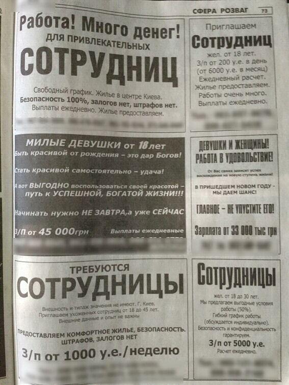 У Києві накрили три борделі