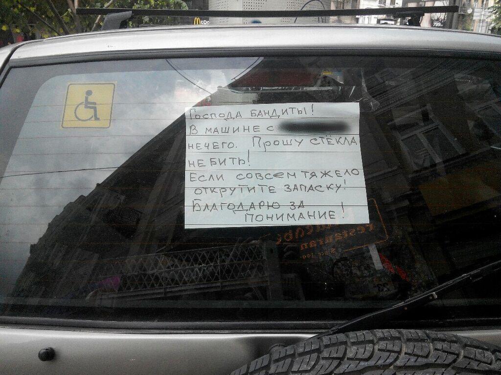 В Киеве придумали необычный способ борьбы с автоворами