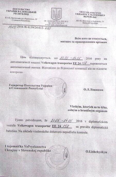 Посольська індульгенція: Москаль показав дипломатичний лист для контрабанди сигарет