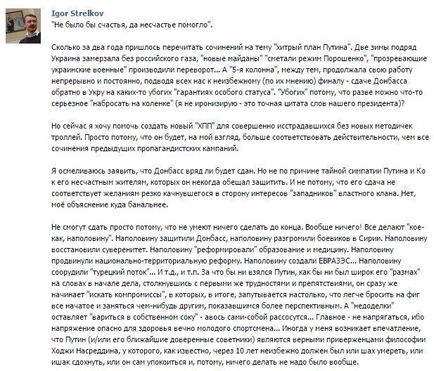 """Стрєлков пояснив, чому Донбас """"не здадуть"""" Україні"""
