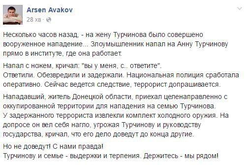 """""""Ви у мене, с*ки, відповісте"""": на дружину Турчинова вчинили збройний напад. Усі подробиці"""