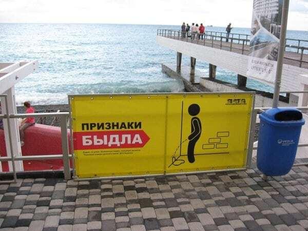 Спецконтингент на підході: пляжі Криму готуються до напливу бидло-туристів