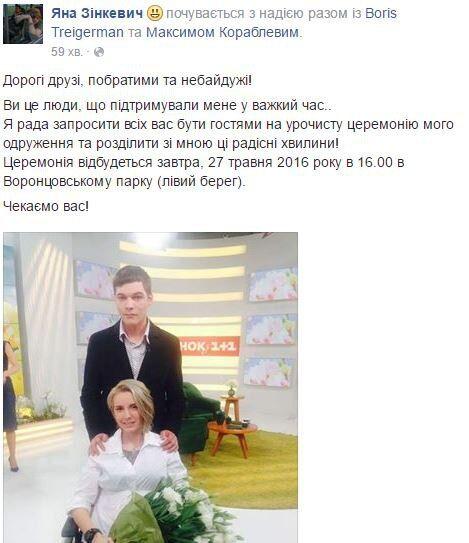 Запрошуємо всіх: вагітна волонтер Яна Зінкевич оголосила про весілля