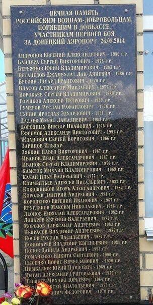 """""""Спалилися"""": оприлюднено список росіян, які загинули в першому бою за донецький аеропорт"""
