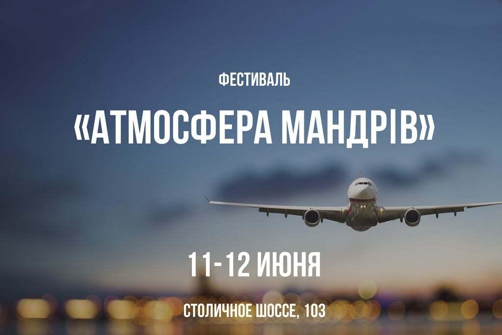 В Киеве пройдет фестиваль путешествий