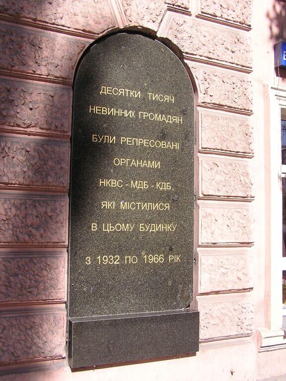 У Донецьку знесли пам'ятну дошку репресованим НКВС
