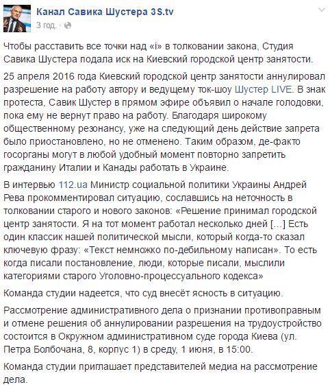 Шустер подав до суду на Київський центр зайнятості