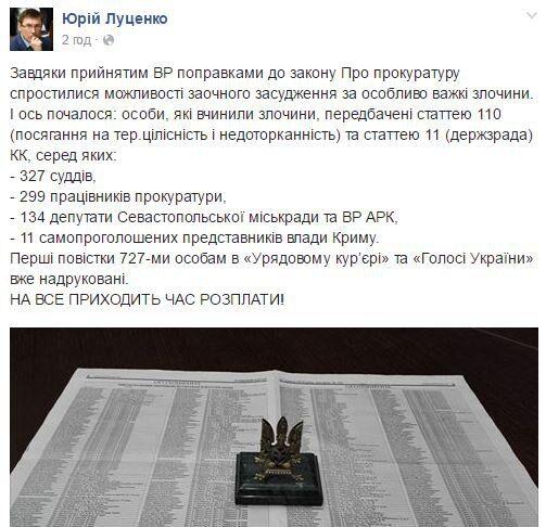 Луценко повідомив про сотні повісток для держзрадників
