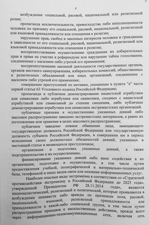 """Кримський """"суд"""" показав рішення щодо заборони Меджлісу"""