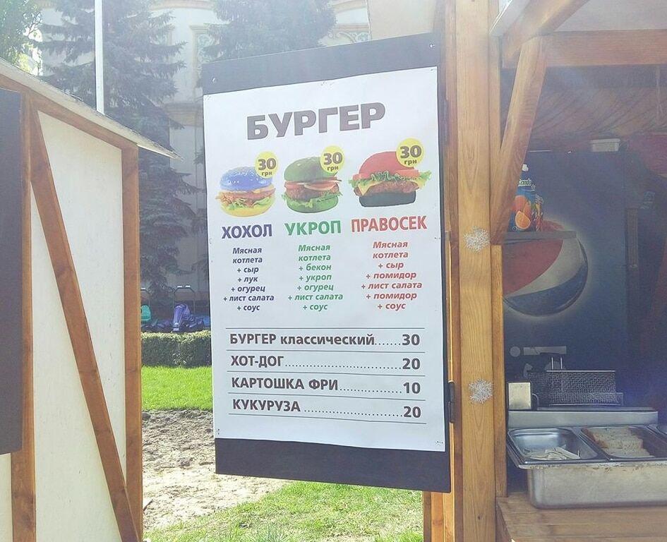 У Києві помітили бургери з образливими назвами