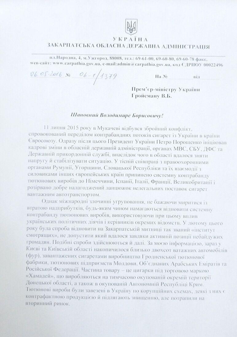 Москаль попросил уволить его с должности главы Закарпатской ОГА
