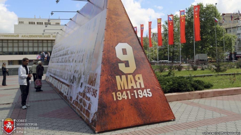 """В Крыму """"Стену памяти"""" героев войны разместили как рекламу"""