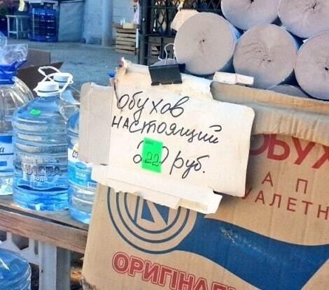 """З поміткою """"справжній"""": у мережі показали, як у Криму продають туалетний папір """"Обухів"""""""