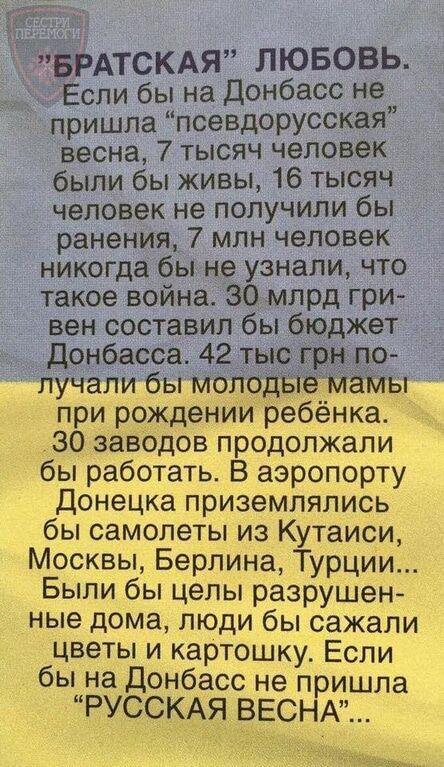 """""""Победили фашистов - победим и рашистов!"""": в Донецке патриоты разбросали листовки"""