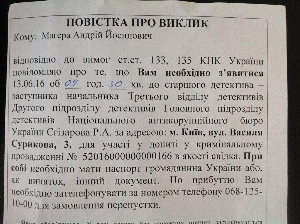 Члени ЦВК отримали повістки на допит у справі про корупцію