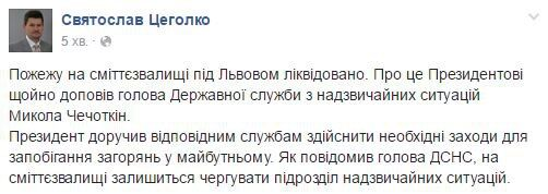 Пожар на Грибовичской свалке ликвидировали - ГосЧС