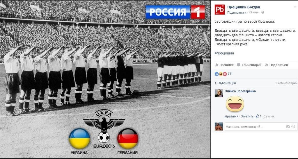 """""""22 фашиста"""". В сети показали, как выглядит матч Украина - Германия у российской пропаганды"""