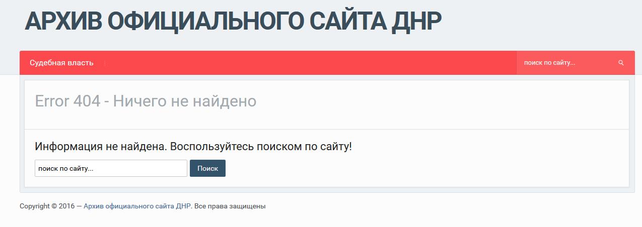 """Знову раді: у Захарченка видалили список персон нон грата в """"ДНР"""""""
