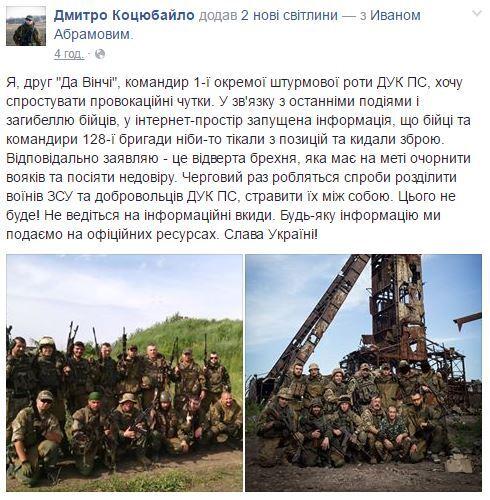 """В """"ПС"""" опровергли информацию о побеге 128-й бригады с позиций под Авдеевкой"""