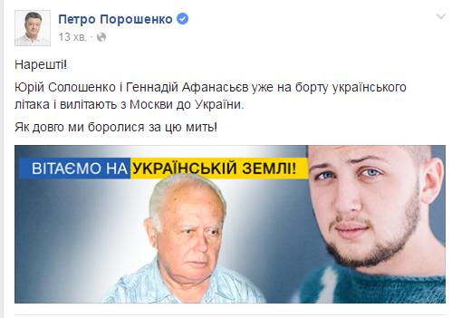 Солошенко и Афанасьев вылетели в Киев - Порошенко