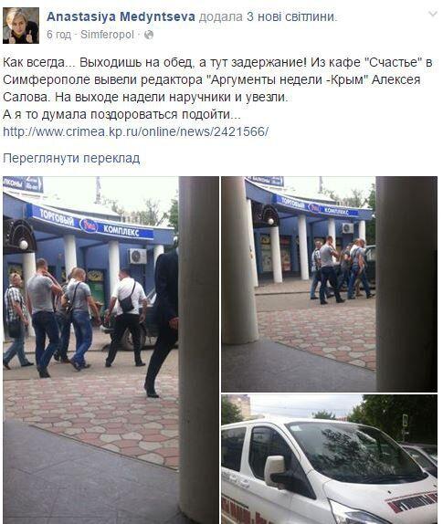 В Симферополе задержали главного редактора крымского издания
