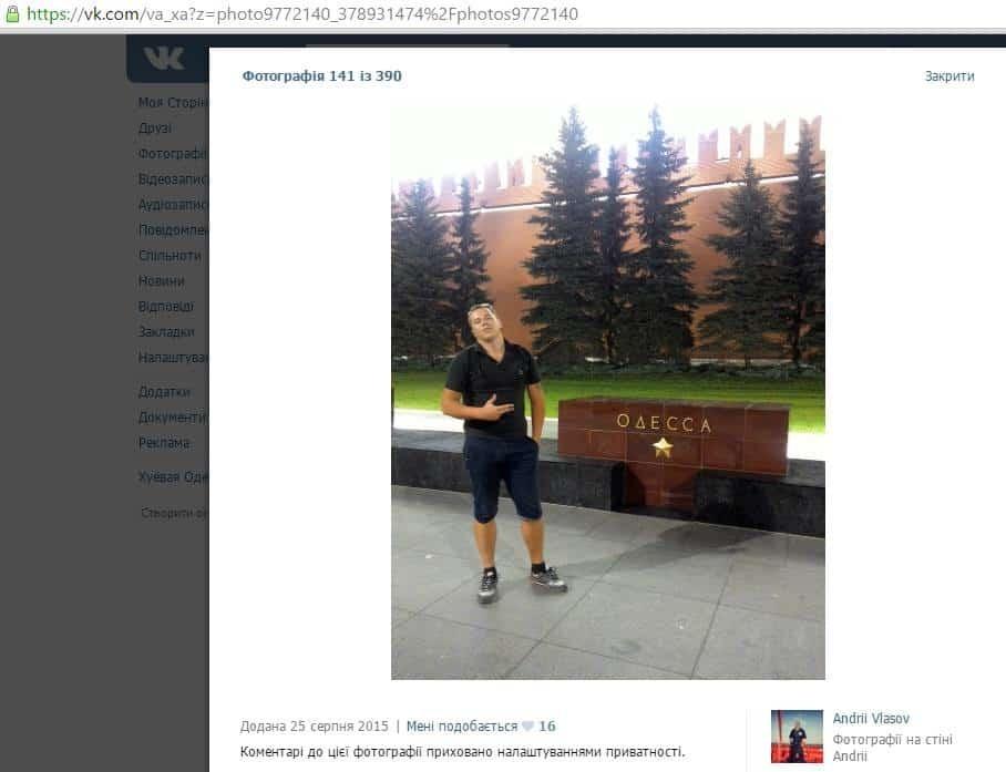 """""""Любит Путина, Россию и боевиков"""": в Одессе вычислили полицейского-сепаратиста"""