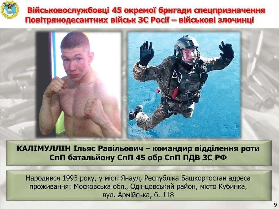 Разведка показала фото российских военных, которые обучают террористов на Донбассе