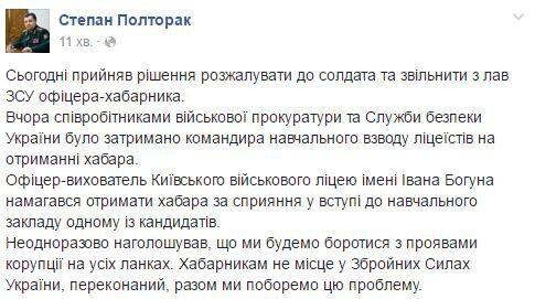 Полторак разжаловал до солдата офицера-взяточника