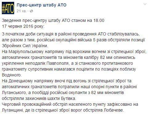 Стрелковое оружие и гранатометы: террористы провоцировали силы АТО возле Луганского