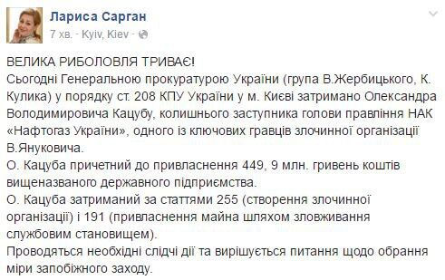 """ГПУ задержала """"газового махинатора"""" времен Януковича"""