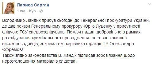 Экс-регионала Ландика допросили в ГПУ по делу Ефремова