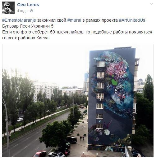 Дивовижний мурал у Києві: барвистий птах почав боротьбу за яскраві райони столиці