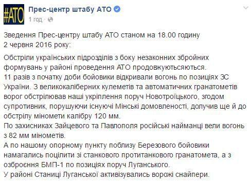 Военные АТО попали под мощные обстрелы под Новотроицким