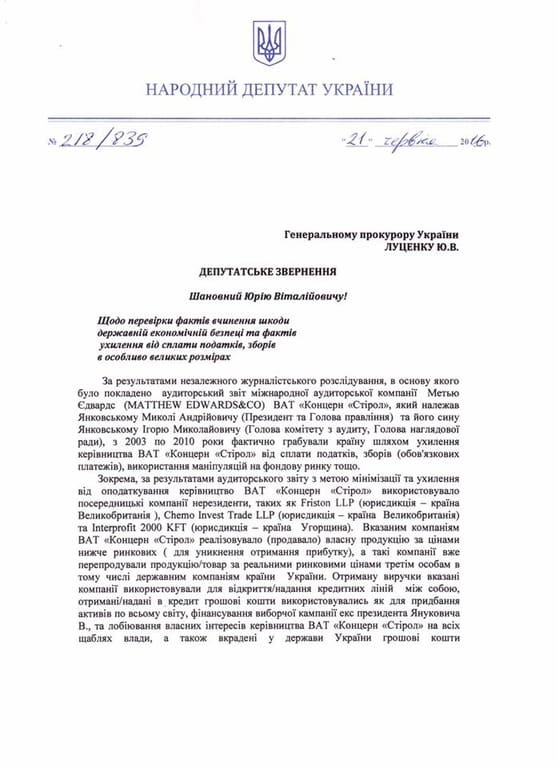 """Луценко подсказали место для """"большой рыбалки"""" на соратников Януковича"""