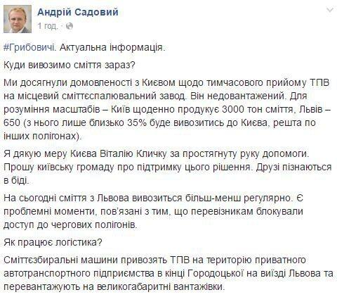 """Садовий похвалився """"більш-менш регулярним"""" вивезенням сміття зі Львова"""