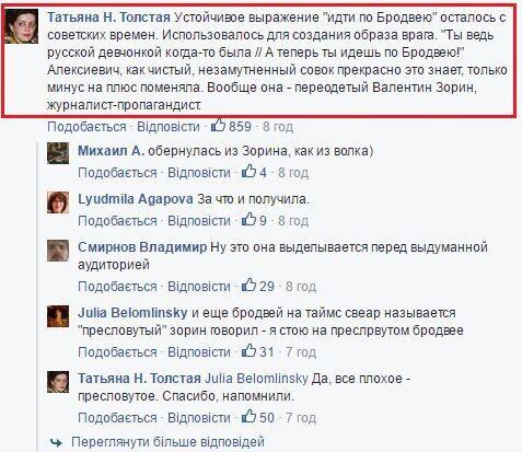 """Російська """"дворянка"""" Толстая обізвала нобелівську лауреатку Алексієвич"""