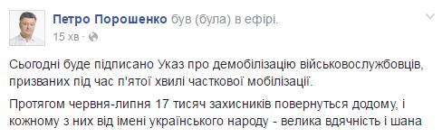 Пятая волна: Порошенко объявил о демобилизации 17 тысяч бойцов АТО
