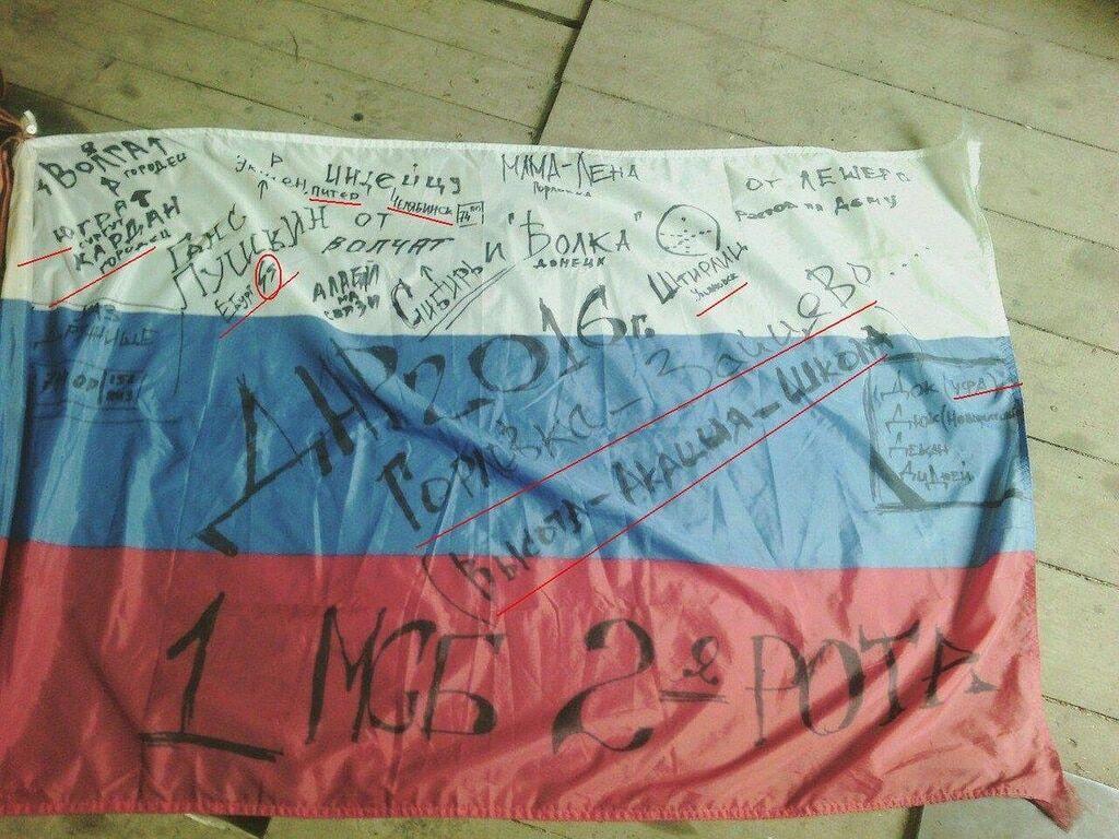 """""""Братья, бл*"""": соцсети взбесил расписанный террористами флаг России"""