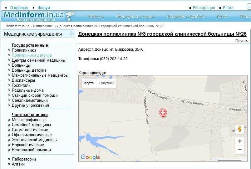 Террористы обстреляли поликлинику на Донбассе и обвинили ВСУ - ОБСЕ