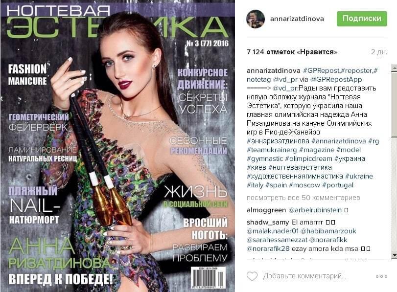 Найзнаменитіша гімнастка України прикрасила обкладинку модного журналу