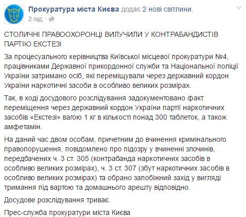 В Киеве у контрабандистов изъяли огромную партию экстази