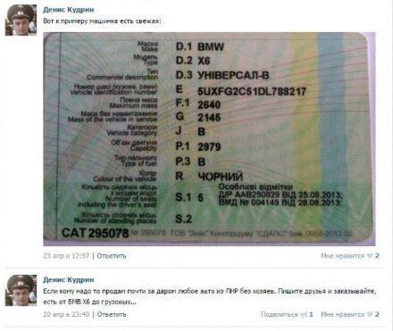 """""""Продам любое и без хозяев"""": российский офицер сделал бизнес на краденых автомобилях с Донбасса"""