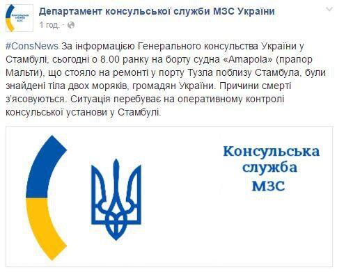 В МИД подтвердили смерть украинских моряков в Турции