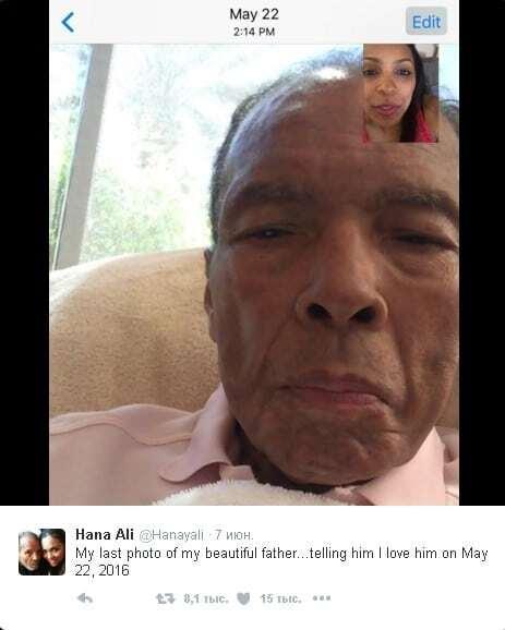 Дочь Мохаммеда Али выложила последнее фото отца перед смертью