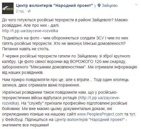 В сети опубликовали фото с места ожесточенного обстрела сил АТО под Зайцево