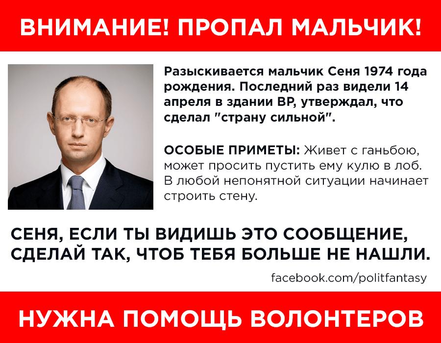 """Зник хлопчик Сеня"": у мережі оголосили пошуки Яценюка"