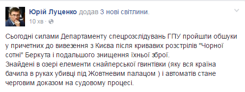 Майдан оружие расстрел