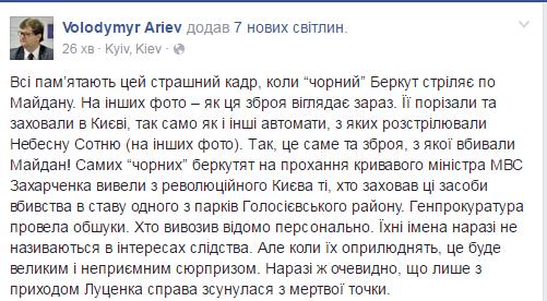 Майдан  оружие